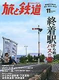 『旅と鉄道』2014年10月号