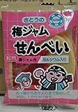 佐藤製菓 梅ジャムせんべい (1箱17g小袋30袋入り)