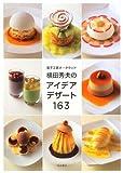 菓子工房オークウッド 横田秀夫のアイデアデザート163