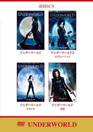 アンダーワールド DVD・バリューパック ・アンダーワールド ・アンダーワールド2 エボリューション ・アンダーワールド ビギンズ ・アンダーワールド 覚醒
