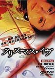 クリスマス・イヴ[DVD]