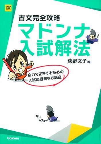 古文完全攻略 マドンナ入試解法 (大学受験超基礎シリーズ) -