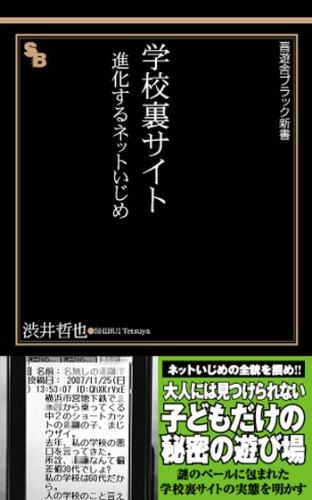 学校裏サイト 進化するネットいじめ(晋遊舎ブラック新書 6)