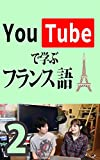 YouTubeで学ぶフランス語2巻: 何時でも何処でもバカになってフランス語