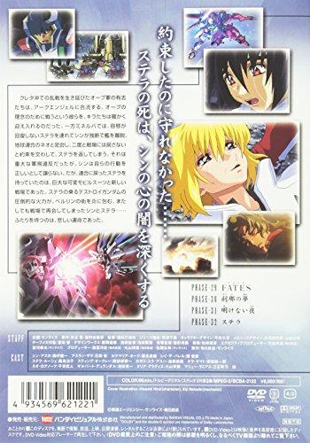 機動戦士ガンダムSEED DESTINY 8 [DVD]