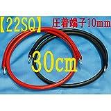 バッテリーケーブル KIV22SQケーブル30cm