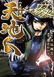 天地人 主従愛編 (ピュアフルコミックス)
