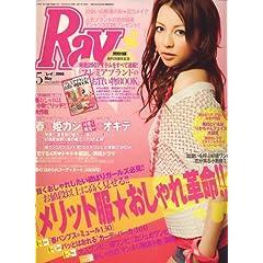 Ray (レイ) 2008年 05月号