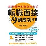 Amazon.co.jp: 採用側の本音を知れば転職面接は9割成功する<採用側の本音を知れば転職面接は9割成功する> (中経出版) eBook: 小島 美津子: Kindleストア