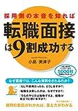 Amazon.co.jp: 採用側の本音を知れば転職面接は9割成功する (中経出版) 電子書籍: 小島 美津子: Kindleストア
