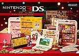 ニンテンドー3DS ソフトカタログ 2015冬 Kindle特別版(掲載タイトルの最大500円引きクーポン付 2016/1/12迄)