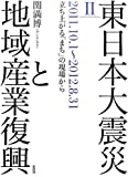 東日本大震災と地域産業復興 II: 2011.10.1~2012.8.31 立ち上がる「まち」の現場から