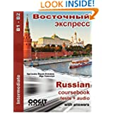 Vostochny Express: Russian intermediate coursebook with tests and answers (Volume 1) (Russian Edition)