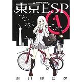 Amazon.co.jp: 東京ESP(1) (角川コミックス・エース) 電子書籍: 瀬川 はじめ: Kindleストア