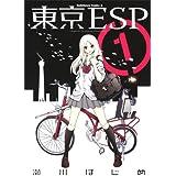 Amazon.co.jp: 東京ESP(1)<東京ESP> (角川コミックス・エース) 電子書籍: 瀬川 はじめ: Kindleストア