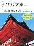 京の建築NAVI 神社・寺院編 (らくたび文庫)