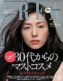 CREA (クレア) 2013年 10月号 [雑誌]