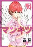 マンキツ 5 (ヤングジャンプコミックス)
