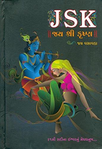 Buy JSK: Jai Shree Krishna (Gujarati) Book Online at Low