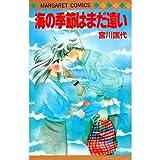 海の季節はまだ遠い / 宮川 匡代 のシリーズ情報を見る