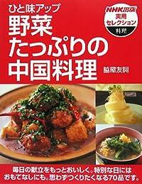 ひと味アップ 野菜たっぷりの中国料理 (NHK出版実用セレクション)