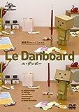 Le Danboard (ル・ダンボー) [DVD]