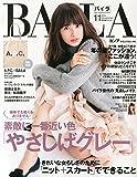 BAILA (バイラ) 2014年 11月号 [雑誌]