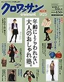 クロワッサン 2011年 9/25号 [雑誌]