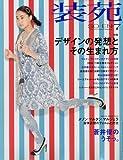 装苑 2010年 07月号 [雑誌]