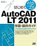 はじめて学ぶAutoCAD LT 2011 作図・操作ガイド