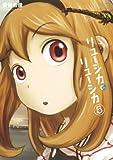 リューシカ・リューシカ(5) (ガンガンコミックスONLINE)