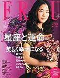FRaU (フラウ) 2011年 01月号 [雑誌]