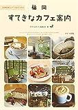 福岡 すてきなカフェ案内