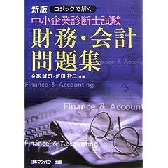 ロジックで解く中小企業診断士試験財務・会計問題集