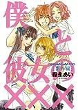 僕と彼女の××× 番外編 (ビーツコミックス) (マッグガーデンコミックス Beat'sシリーズ)