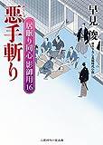 悪手斬り 居眠り同心 影御用16 (二見時代小説文庫)