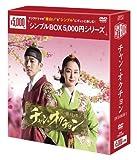 チャンオクチョンltシンプルBOX 5000円シリーズgt