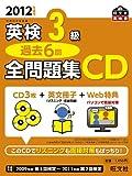 2012年度版英検3級過去6回全問題集CD (旺文社英検書)