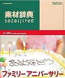 素材辞典 Vol.228<ファミリーアニバーサリー編>