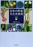 日本の野菜文化史事典