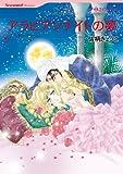 アラビアンナイトの夢 (ハーレクインコミックス)