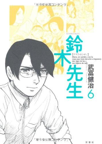 鈴木先生『鈴木先生』(6巻)