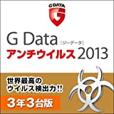 G Data アンチウイルス 2013 3年3台版 [ダウンロード]