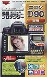 ケンコー デジカメ液晶プロテクター ニコン D90 用 085248