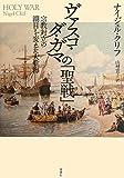 ヴァスコ・ダ・ガマの「聖戦」: 宗教対立の潮目を変えた大航海