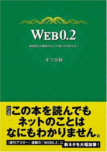 WEB 0.2