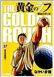 黄金のラフ 27 (ビッグコミックス)
