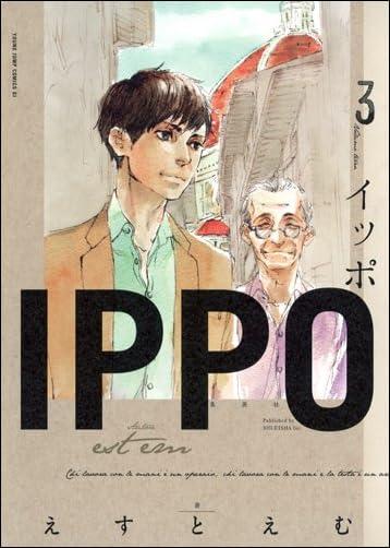IPPO 3  ヤングジャンプコミックスDIGITAL)