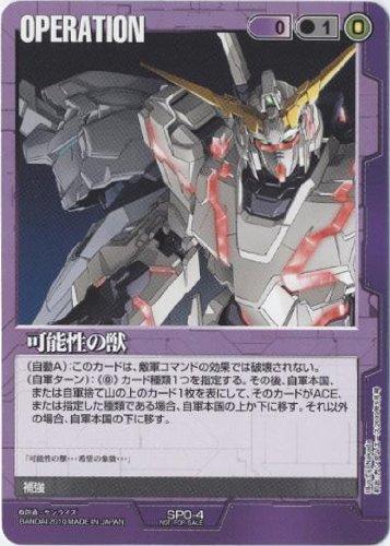 【ガンダムウォー シングルカード】 可能性の獣 SPO-4