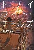 トワイライト・テールズ / 山本 弘 のシリーズ情報を見る